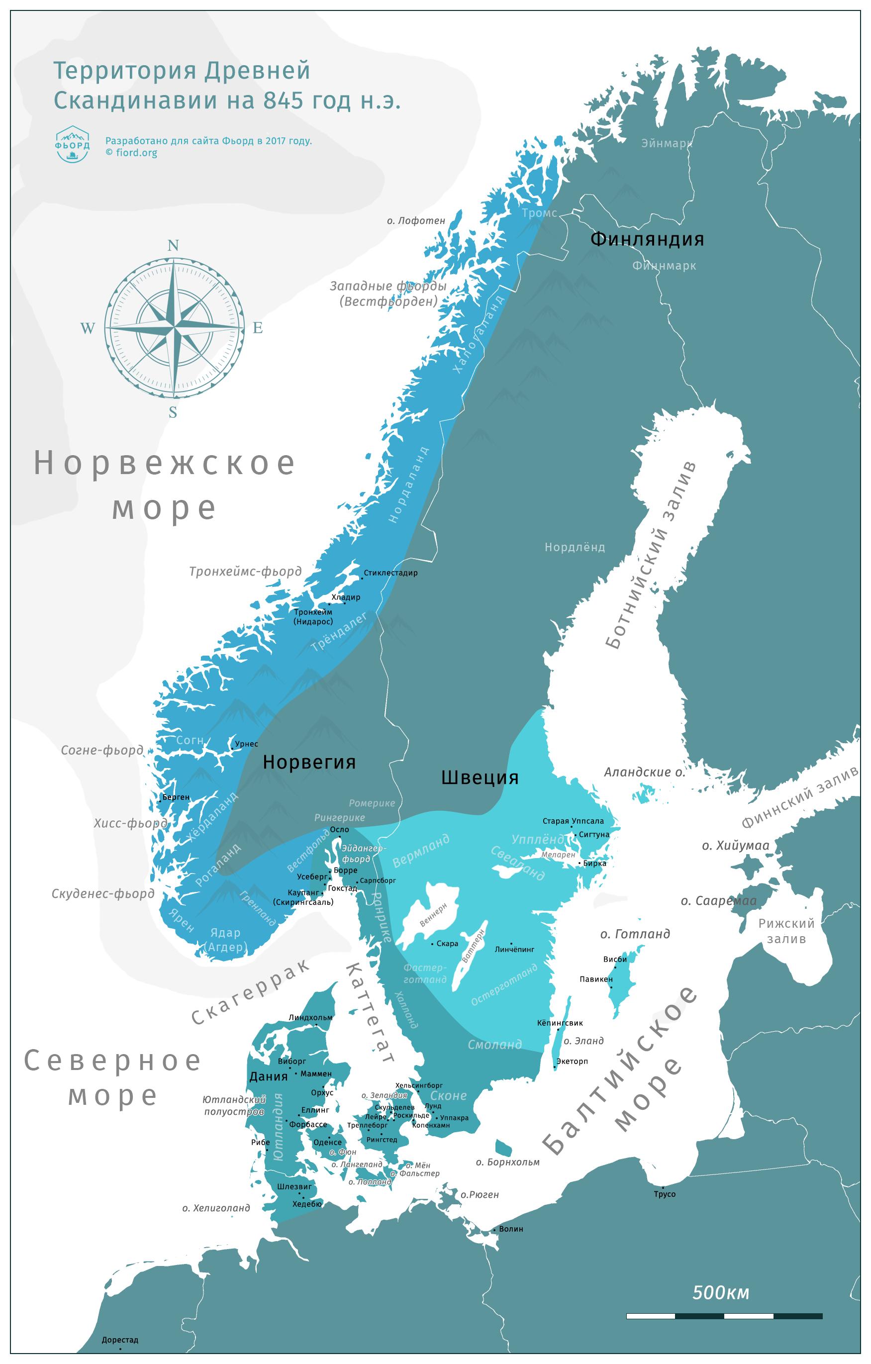Территория и области Древней Скандинавии на 845 год н.э.